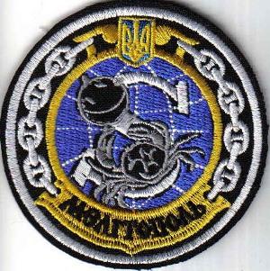 Патч базового тральщика «Мелітополь» (U330)