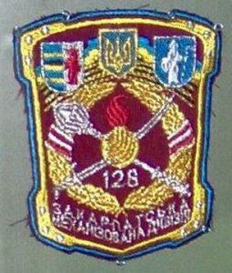 128-а окрема механізована бригада
