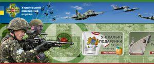 Український мілітарний портал оновив дизайн