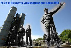 РФ та Казахстан підписали угоду про спільну ППО