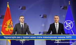 Чорногорія може стати членом НАТО вже у травні цього року
