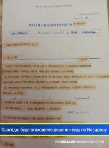 Сьогодні оголосять рішення суду генерал-майору Назарову