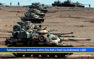 Генштаб Туреччини заявив про заняття сирійського міста Ель-Баб
