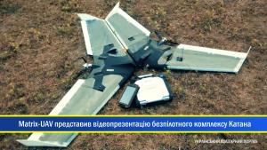 Matrix-UAV представив відеопрезентацію безпілотного комплексу Катана