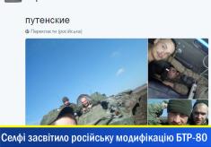 Чергові публікації матеріалів бійцями російсько-терористичних з поставками сучасного озброєння з РФ яке не стоїть на озброєні в Україні