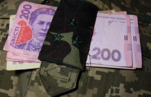 Збільшено розмір надбавок для військовослужбовців, що беруть участь у військовій операції на Донбасі