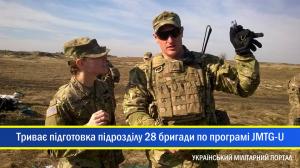 1 механізований батальйон 28 окремої механізованої бригади продовжує підготовку в рамках програми JMTG-U