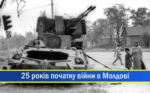 """25 років тому атакою """"гібридних"""" російських військ на поліцейський відділок у Дубосарах почалась війна у Молдові"""