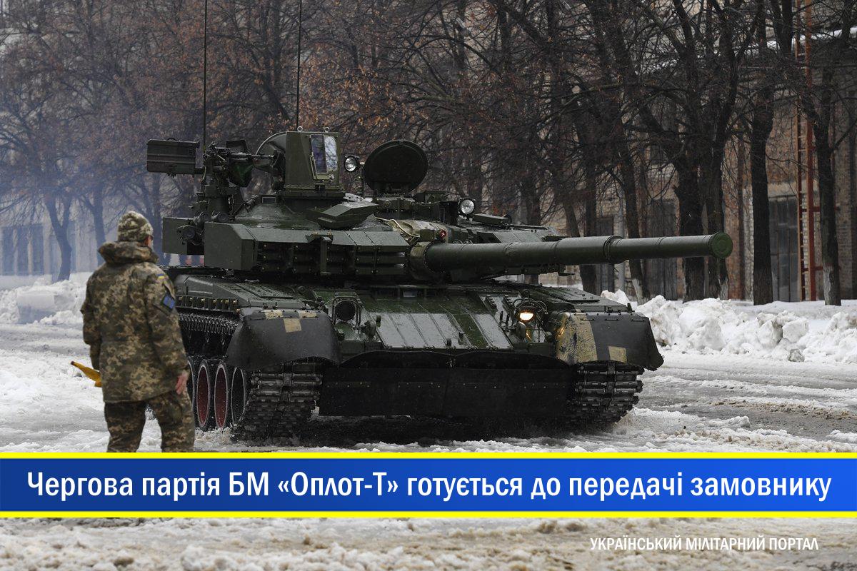 """До кінця тижня завод імені Малишева відправить чергову партію танків БМ """"Оплот-Т"""" до Тайланду"""