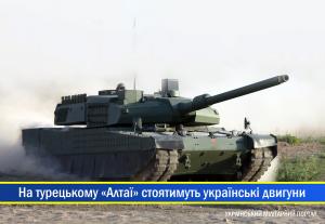 Україна поставлятиме двигуни для національного танку Туреччини