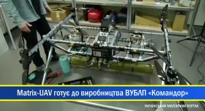 """Matrix-UAV готує до виробництва Важку універсальну безпілотну літаючу платформу """"Командор"""""""