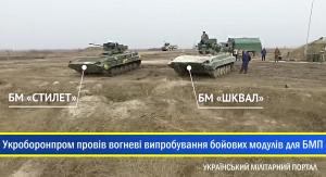 """Укроборонпром в інтересах Міністерства оборони провів вогневі випробування бойових модулів """"Шквал"""" та """"Стілет"""" на модернізованому варіанті БМП"""