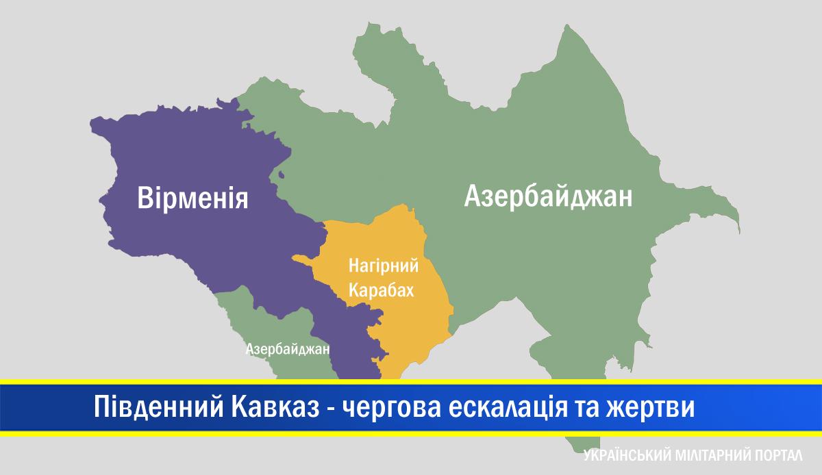 Загострення на Південному Кавказі, є жертви