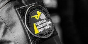 НАБУ збирається придбати два десятка пістолетів іноземного виробництва