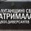 На Луганщині СБУ затримала двох диверсантів
