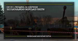 """2С1 """"Гвоздика"""" на озброєнні 503 батальйону морської піхоти"""