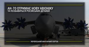 Ан-70 отримає нову авіоніку та позбавиться російських деталей