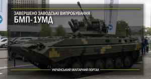Завершено заводські випробування БМП-1УМД
