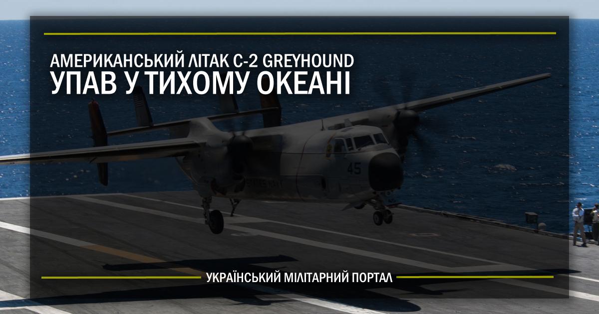 Американський літак C-2 Greyhound упав у Тихий океан