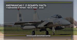 """Американські F-15 візьмуть участь у навчаннях в Україні """"Чисте небо-2018"""""""