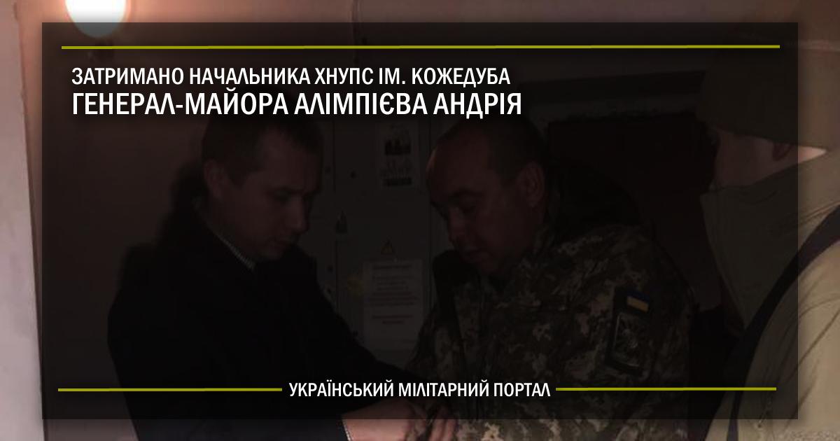 Військовою прокуратурою затримано начальника Харківського національного університету повітряних сил ім. Кожедуба