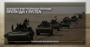 Коаліція в Іраку розпочала операцію проти ІДІЛ у пустелі