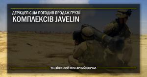 Держдеп США погодив продаж Грузії комплексів Javelin