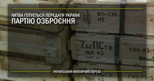 Литва готується передати Україні партію озброєння