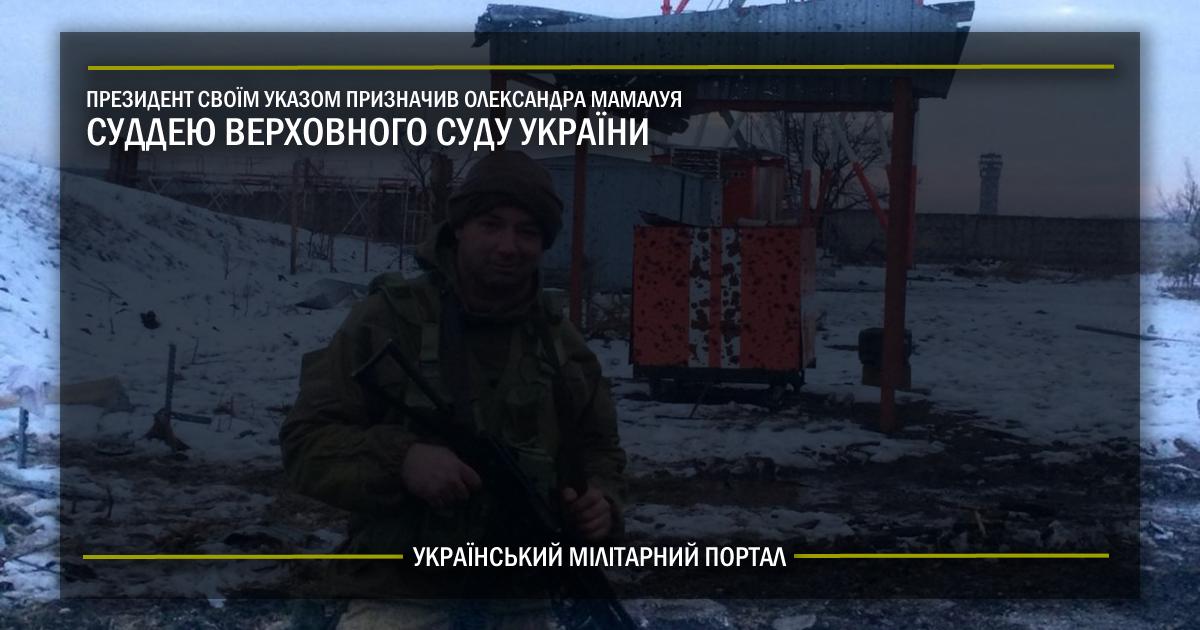 Президент своїм Указом призначив Олександра Мамалуя – суддею Верховного Суду України