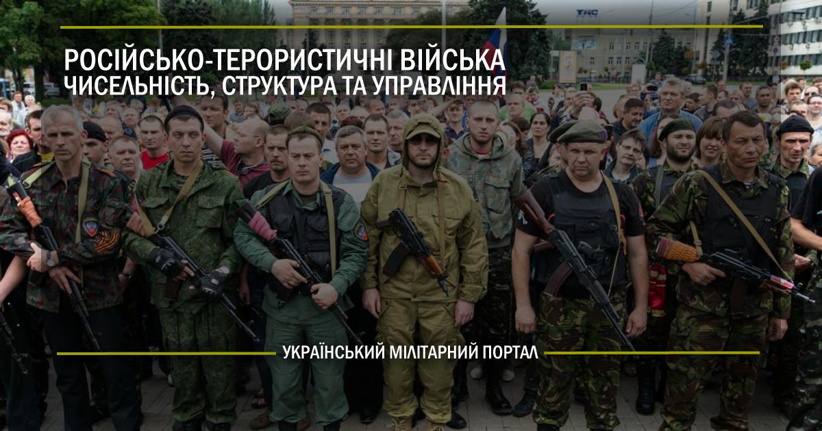 Російсько-терористичні війська: чисельність, структура та управління