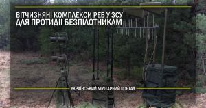 Вітчизняні комплекси РЕБ у ЗСУ для протидії безпілотникам