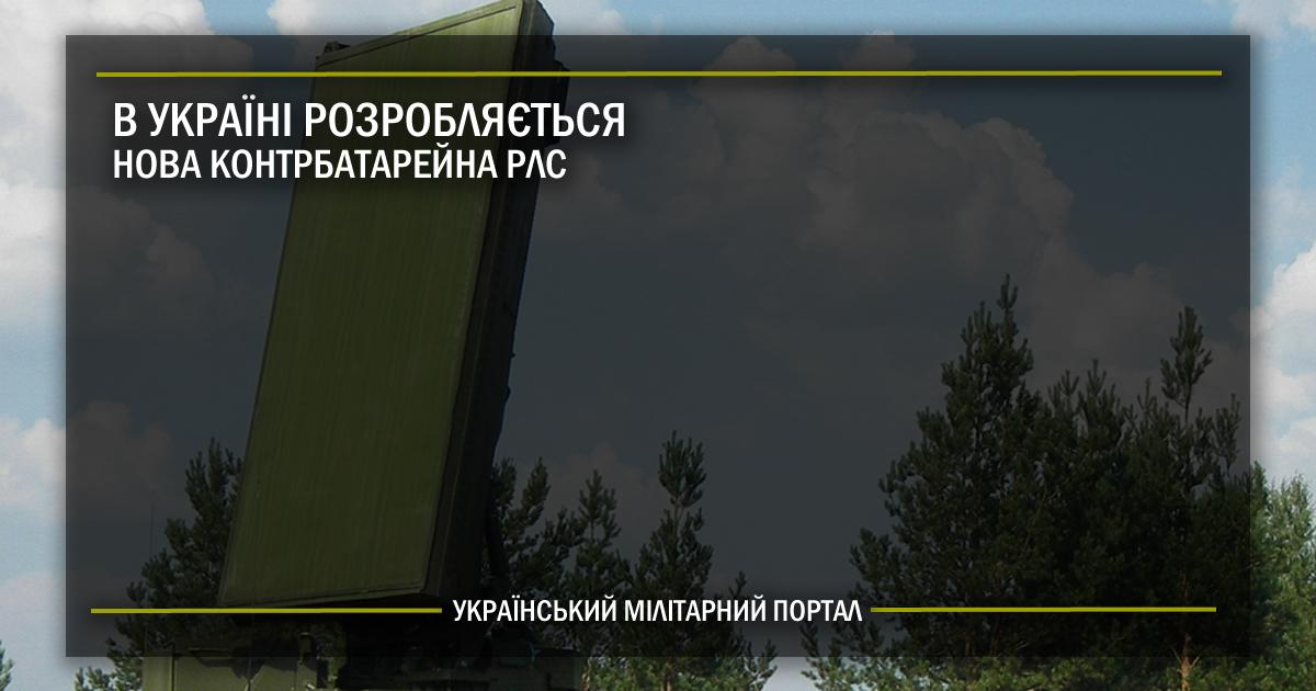 В Україні розробляється нова контрбатарейна РЛС