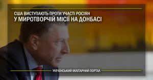 США виступають проти участі росіян у миротворчій місії на Донбасі