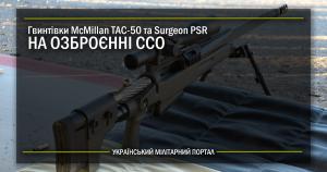 Снайперські гвинтівки McMillan TAC-50 та Surgeon PSR на озброєнні ССО