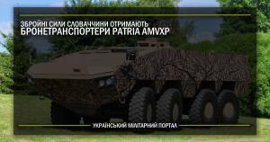 Збройні сили Словаччини отримають фінські бронетранспортери Patria AMVXP