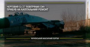 Черговий Су-27 Повітряних сил прибув на капітальний ремонт