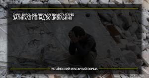 Сирія: Внаслідок авіаудару по місту Атареб загинуло понад 50 цивільних