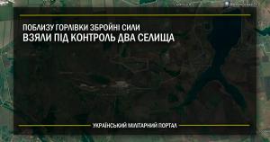 Поблизу Горлівки ЗСУ взяли під контроль два населених пункти