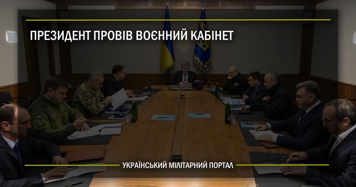 Президент провів Воєнний кабінет