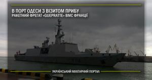 В порт Одеси з візитом прибув ракетний фрегат Guepratte ВМС Франції