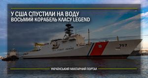 У США спустили на воду восьмий корабель класу Legend