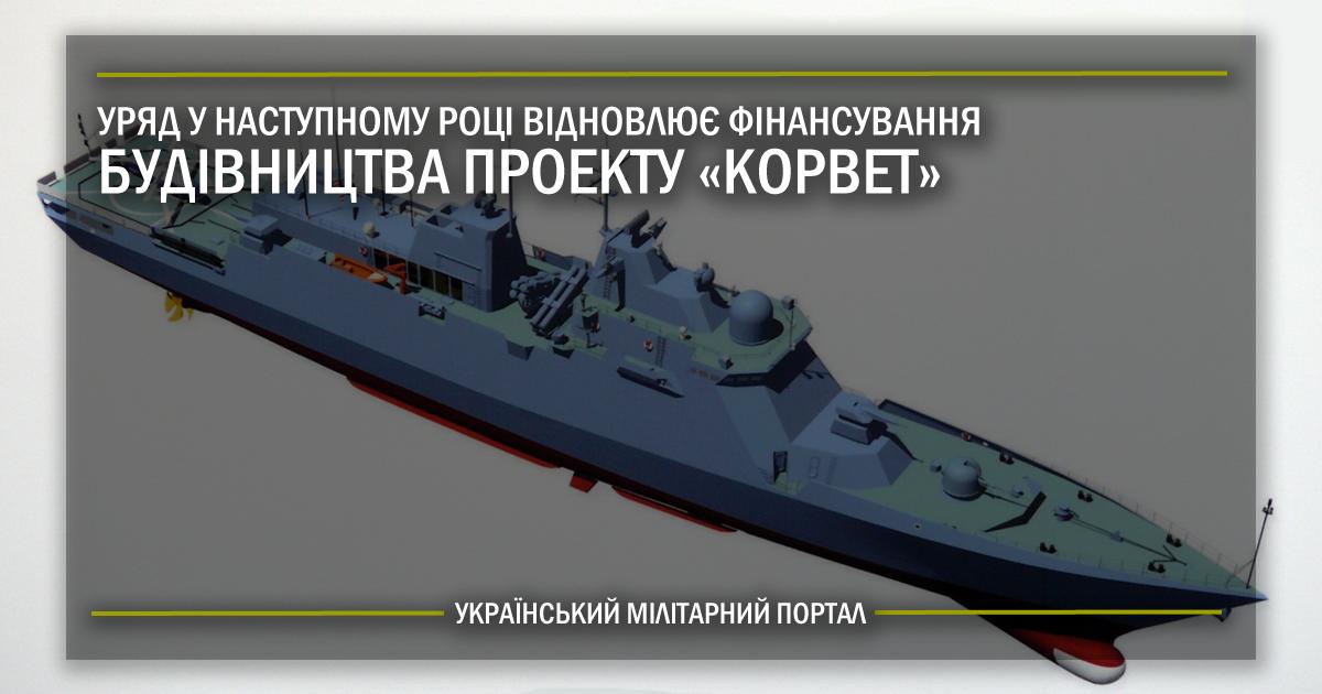 """Уряд у наступному році відновлює фінансування будівництва проекту """"корвет"""""""