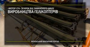 """""""Мотор Січ"""" за крок від замкненого циклу виробництва гелікоптерів"""