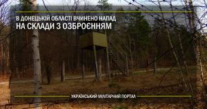 В Донецькій області вчинено напад на склади з озброєнням