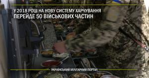 У 2018 році на нову систему харчування перейде близько 50 військових частин