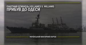 Ракетний есмінець USS James E. Williams прибув до Одеси