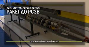 ДАХК «Артем» освоїв випуск ракет до РСЗВ