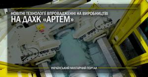 """Новітні технології впровадженні у виробництві на ДАХК """"Артем"""""""
