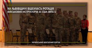 На Львівщині відбулась ротація військових інструкторів ЗС США JMTG-U