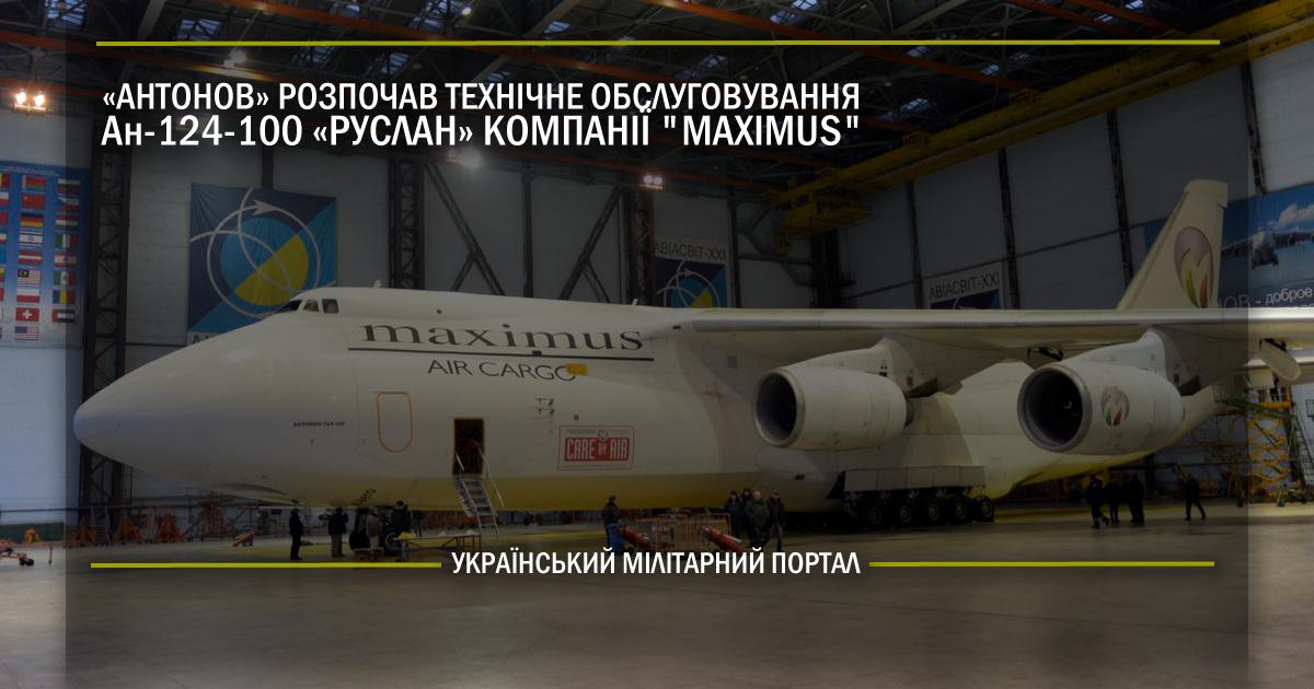 """""""Антонов"""" розпочав технічне обслуговування Ан-124 """"Руслан"""" компанії """"MAXIMUS"""""""